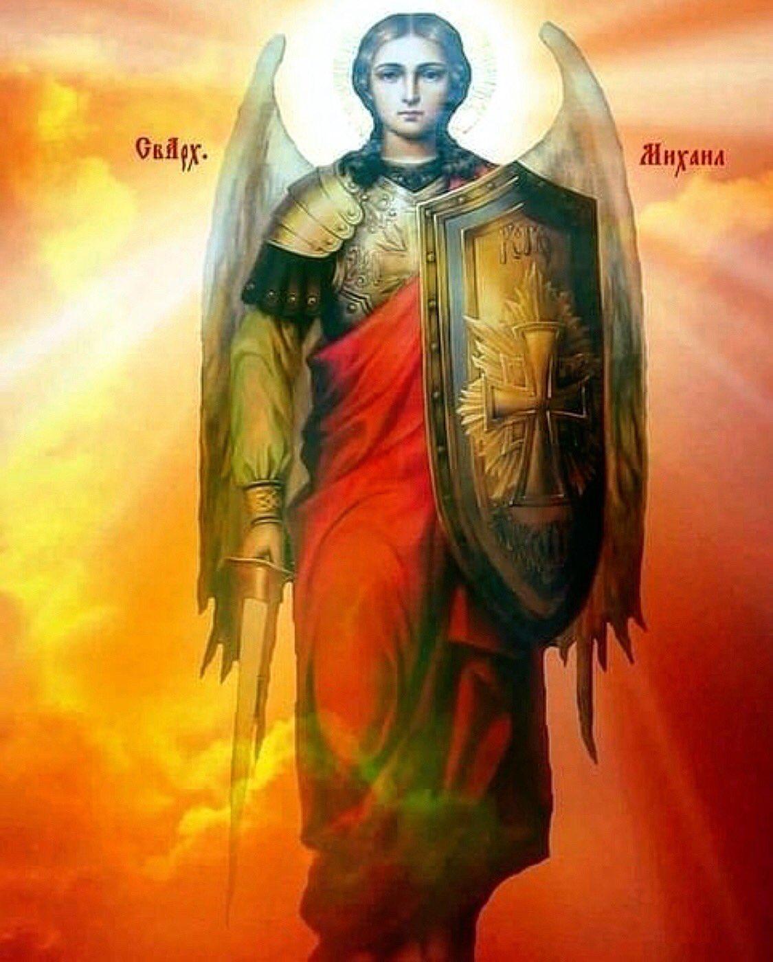 Картинки поздравления иконы архангела михаила
