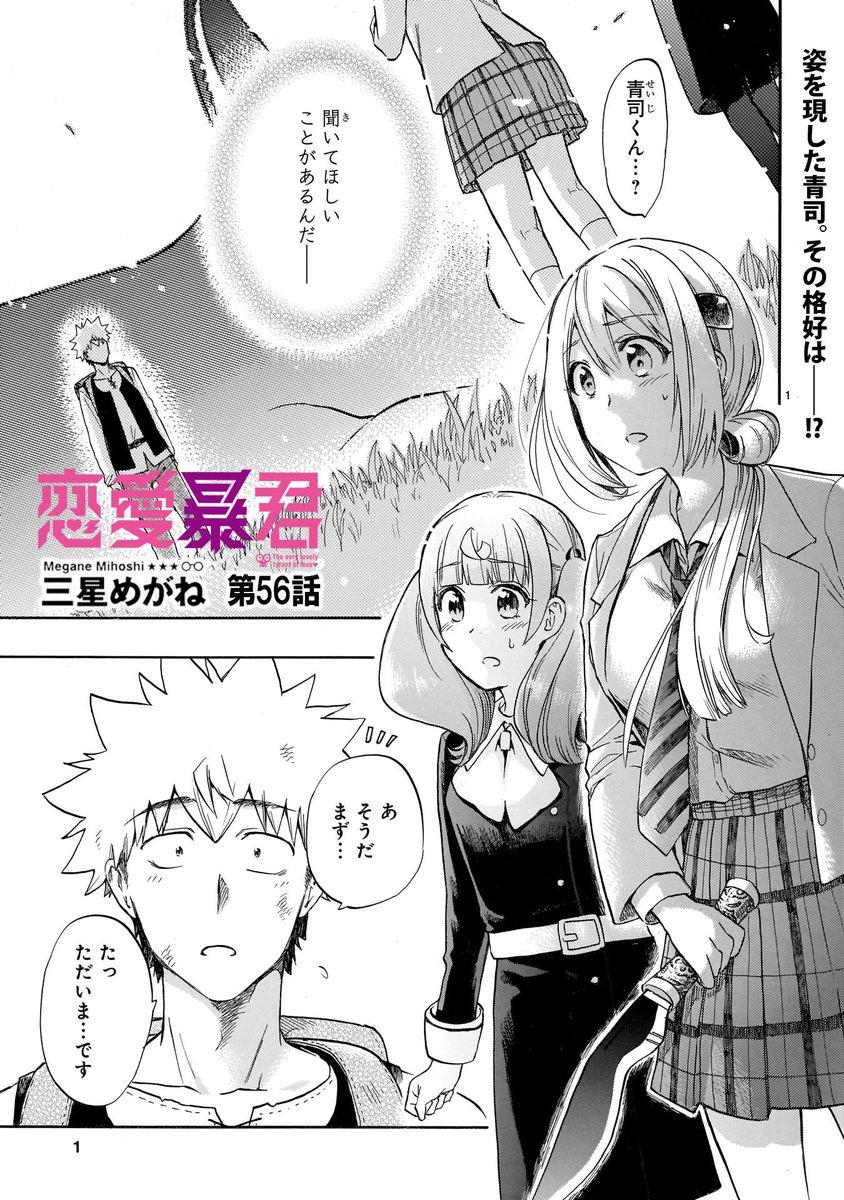 漫画「恋愛暴君」公式@最終14巻...