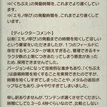 エモノ Twitter Photo