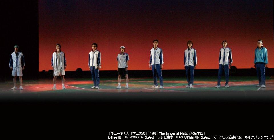 ミュージカル『テニスの王子様』 The Imperial Match 氷帝学園 9/19(水)よる1
