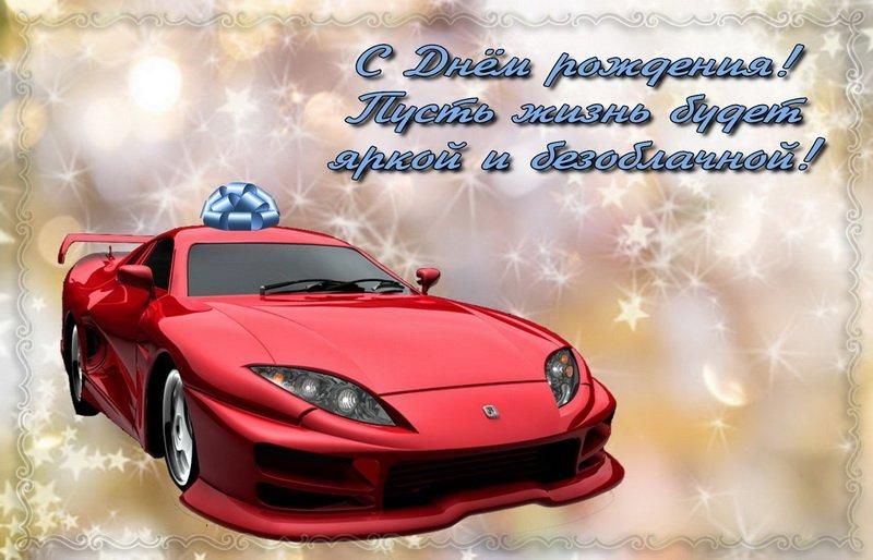 поздравление с днем рождения любителю автомобилей