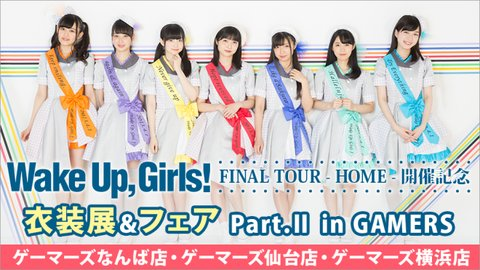 【9/29~】「FINAL TOUR - HOME -」衣装展&フェア Part.Ⅱ in GAMERS 開催決定 #W