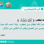 Image for the Tweet beginning: قال الله تعالى: {يُحِبُّهُمْ وَيُحِبُّونَهُ} من