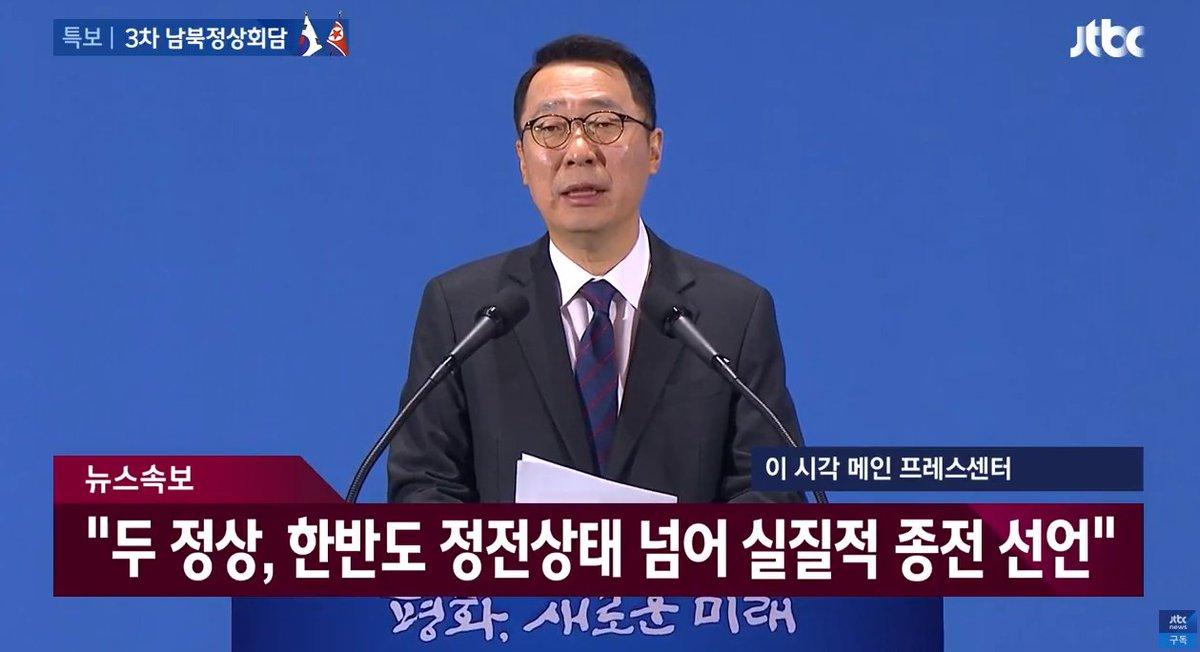 [속보] 청와대 '남북 정상, 한반도 정전상태 넘어 실질적 종전 선언'
