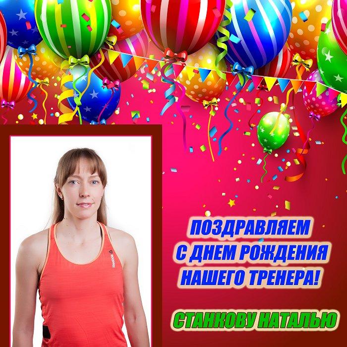 Оригинальное поздравление с днем рождения тренеру