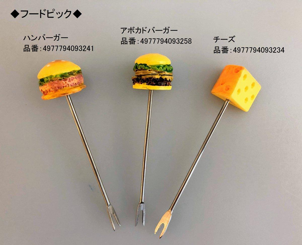 test ツイッターメディア - 美味しそうなピックで料理にアクセントを!  #キャンドゥ #100均 #フードピック #ハンバーガー #アボガド #チーズ #ファストフード #食欲の秋 https://t.co/LamuEGEcUN