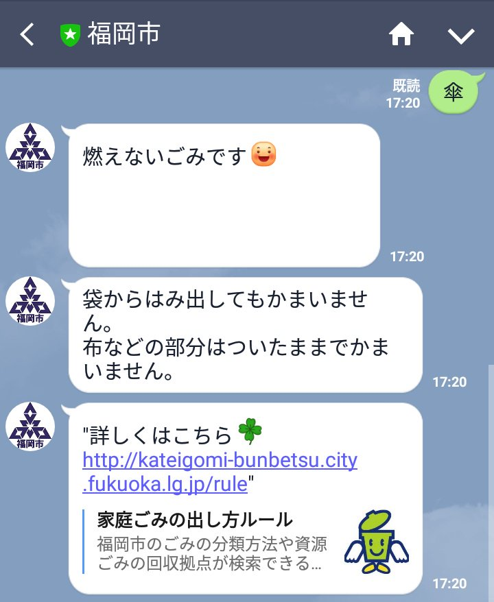 ごみの捨て方を教えてくれるという福岡市のLINEアカウント、今更使ってみたんですがめちゃくちゃ便利ですね!しかもいろんなワードに対応しててすごい😁