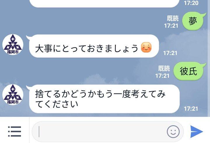 これはまさに神対応ww福岡市の公式LINEアカウントが面白い!!
