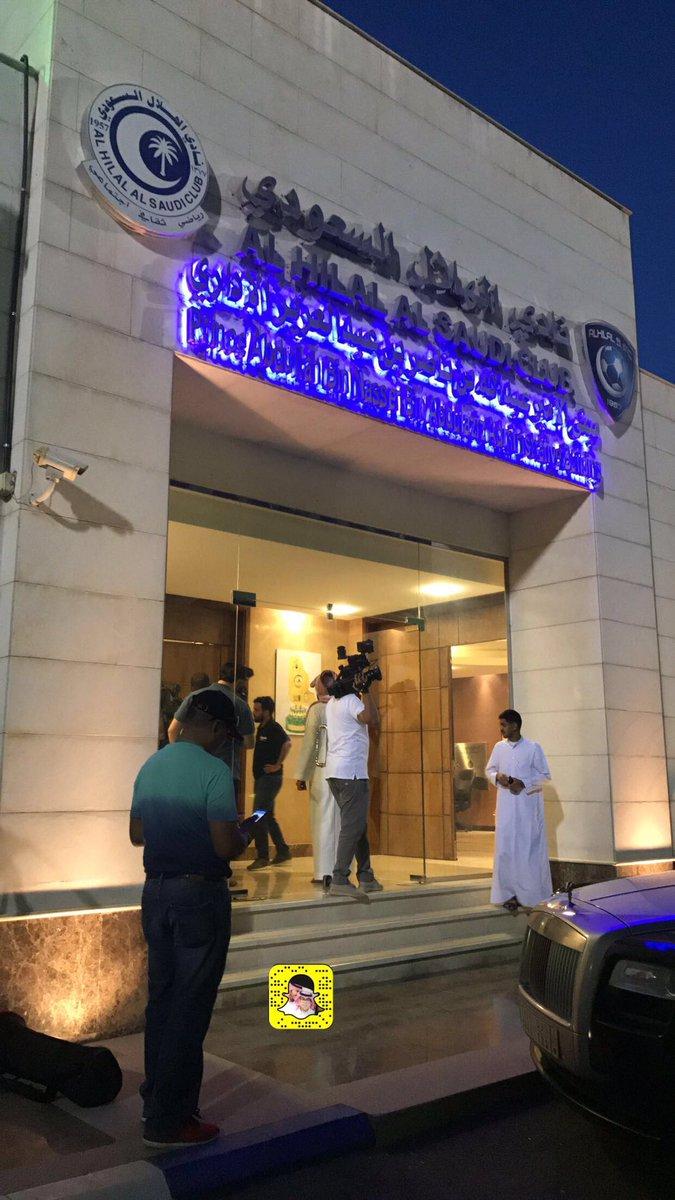 حمد الصويلحي A Twitter في مقر نادي الهلال لرصد كواليس اجتماع اعضاء مجلس ادارة الامير محمد بن فيصل