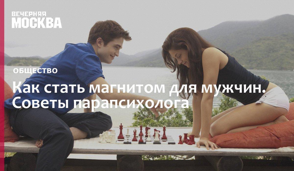 Магнитом новых стать знакомств для как