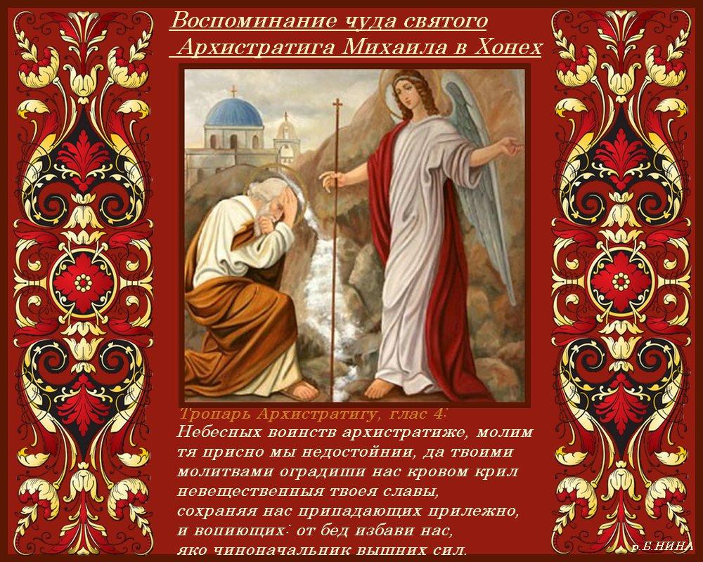 Молодежи, 19 сентября день архангела михаила красивые открытки с поздравлениями