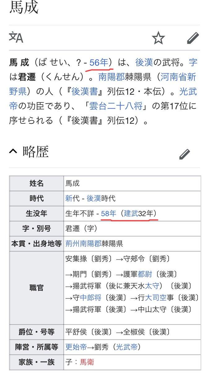 """金印 on Twitter: """"馬成のWikipe..."""