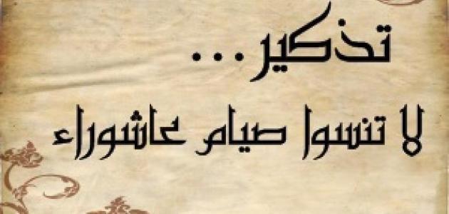 خبر عاجل's photo on #صيام_عاشورا