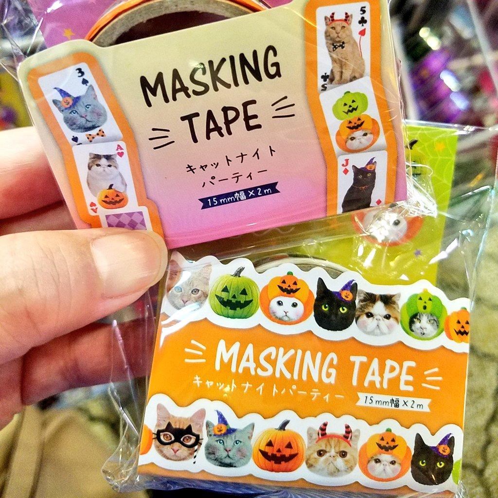 test ツイッターメディア - #キャンドゥ で見つけたハロウィン猫ちゃんのマスキングテープがかわいい? https://t.co/FuW44rzLWS