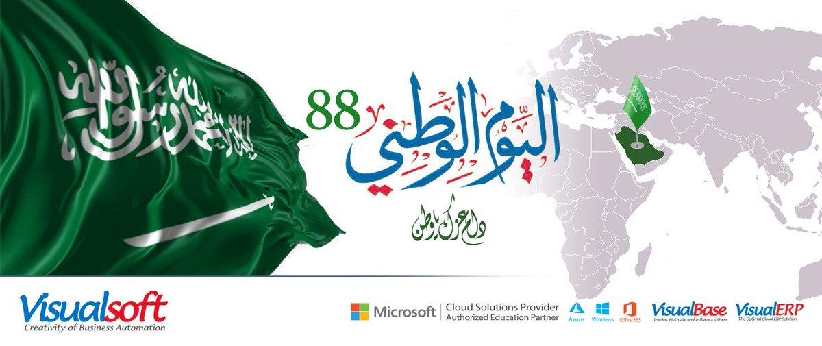 تهنئكم بـ اليوم الوطني الـ ٨٨ وكل عام و الوطن شعباً وقيادةً بكل خير و #دام_عزك_يا_وطن  #اليوم_الوطني_السعودي