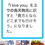 #Iloveyouを訳してみた Twitter Photo