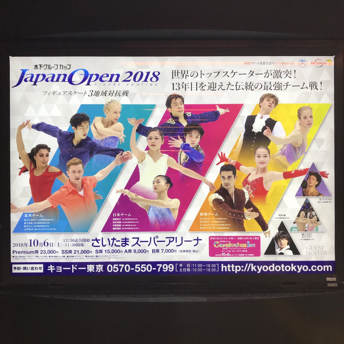 Japan Open 2018 | 6 октября 2018 | Saitama Super Arena DngD7y7VAAERrvo