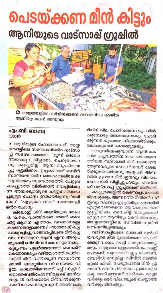 This story is so heart-warming - about a smallscale woman fish retailer selling her products using digital media. Via today's Mathrubhumi.<br>http://pic.twitter.com/IVEMQiXbHi