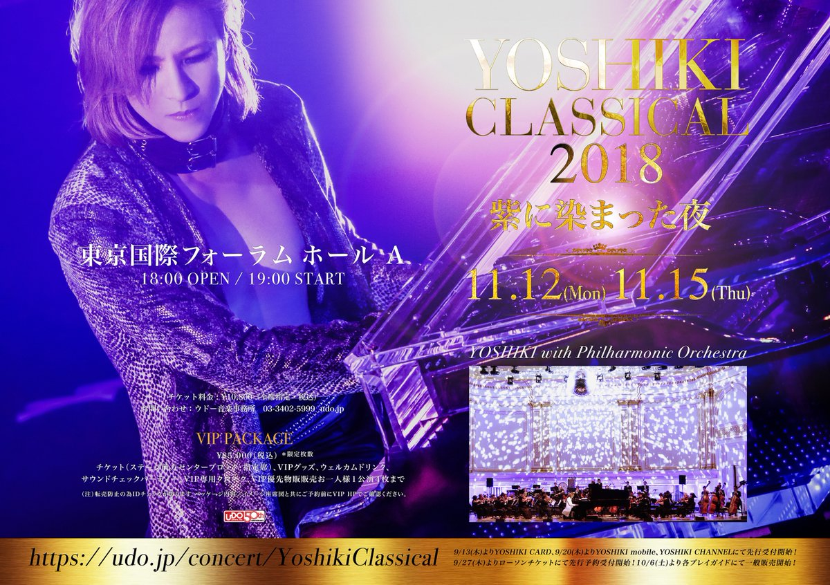 Just arrived in Germany! Btw my upcoming shows ticketsll be on sale today, for the fan club members! ドイツに到着!ところで 本日18時より @YOSHIKI_mobile @YoshikiChannel にて先行抽選受付開始! 「#YOSHIKICLASSICAL 2018 ~ #紫に染まった夜 ~オーケストラ yoshiki-mobile.jp/archives/4623