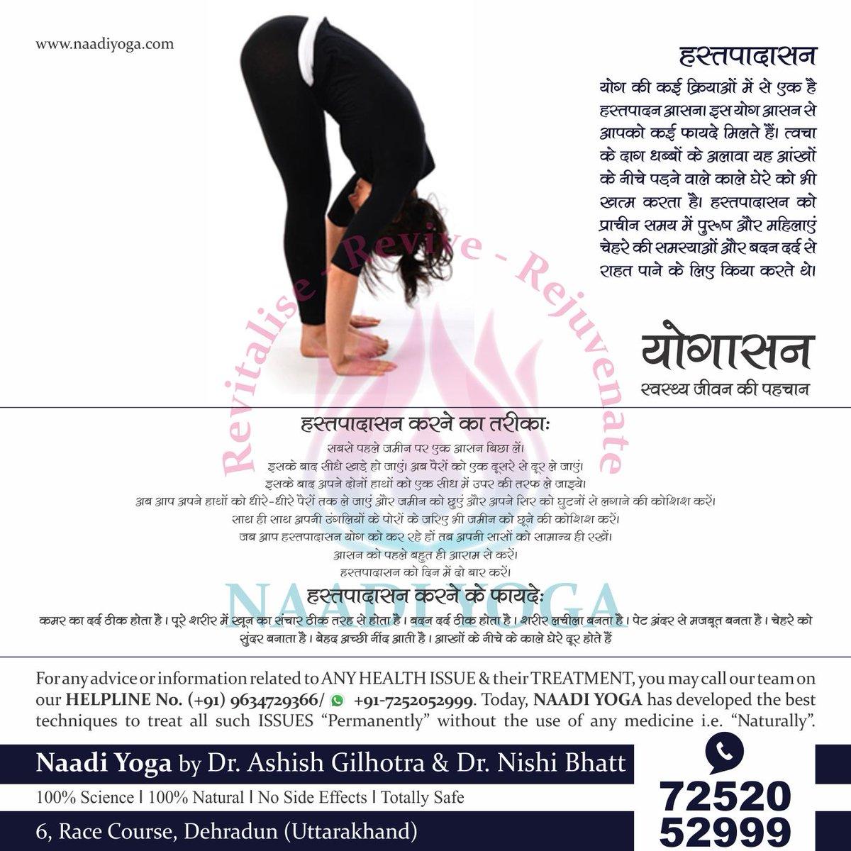 Tadasana Information In Marathi