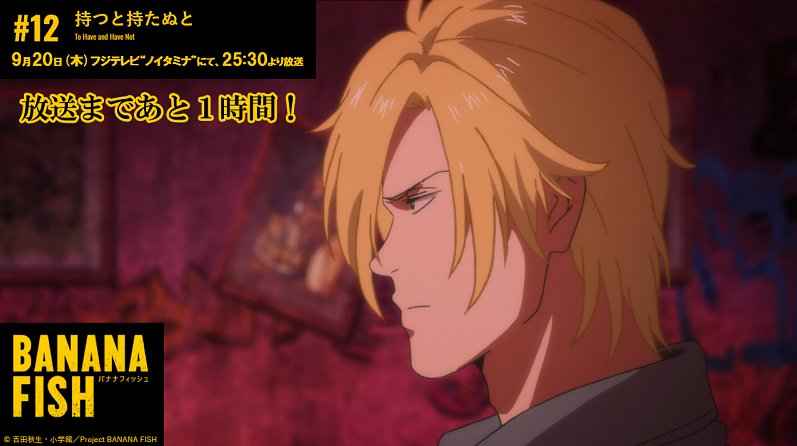 TVアニメ「BANANA FISH」公式's photo on #BANANAFISH