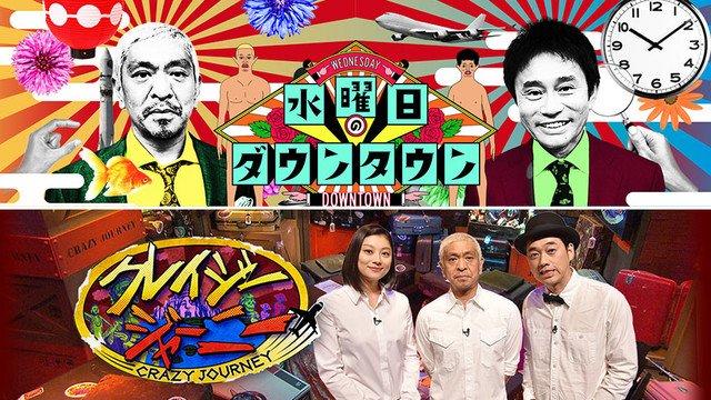 #クレイジージャーニー Latest News Trends Updates Images - owarai_natalie