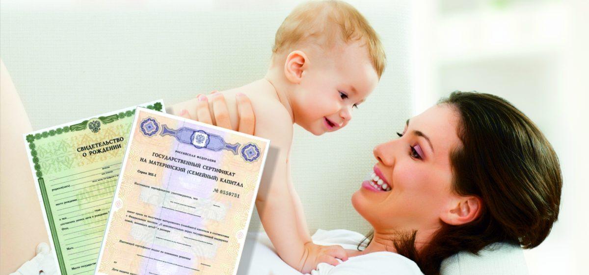 Усыновление ребенка: полагается ли материнский капитал?