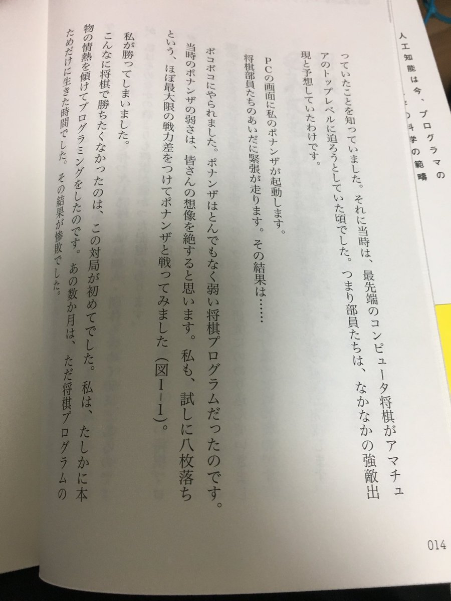 欧米か@詰碁アプリ公開中!さんの投稿画像