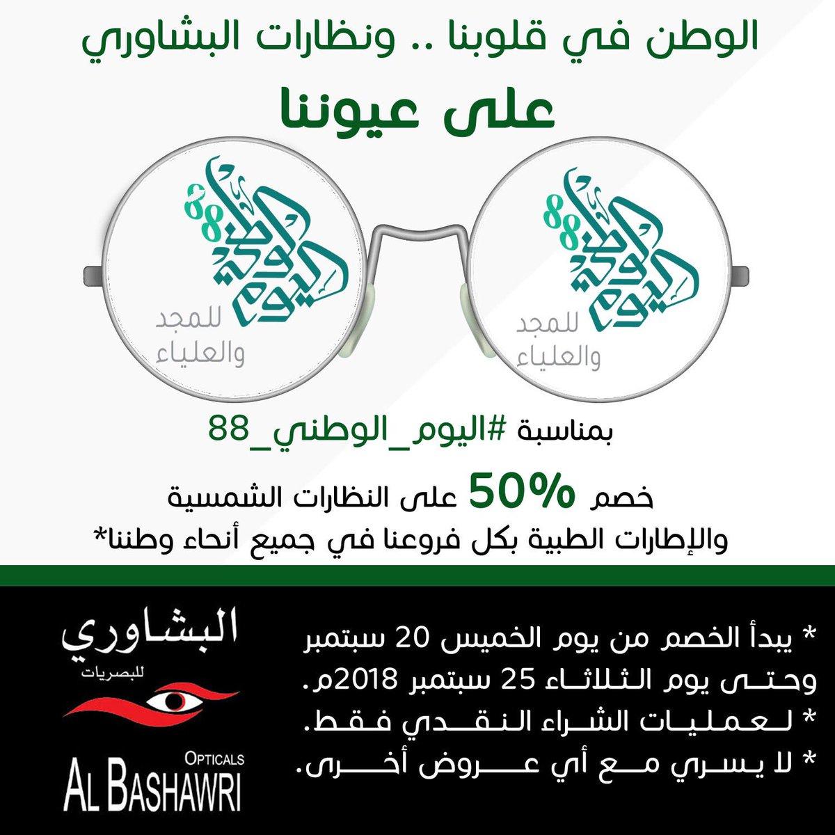 53fcd83fc البشاوري_للبصريات (@AlBashawri_Opt) | Twitter