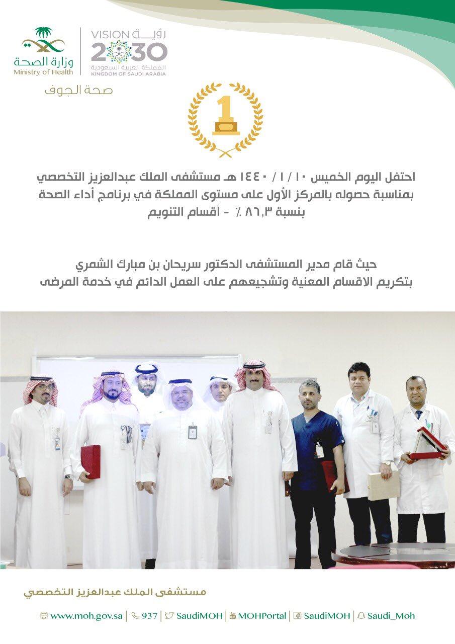 مـ سـ تـ ـشـ ـفى الملك عبدالعزيز التخصصي En Twitter