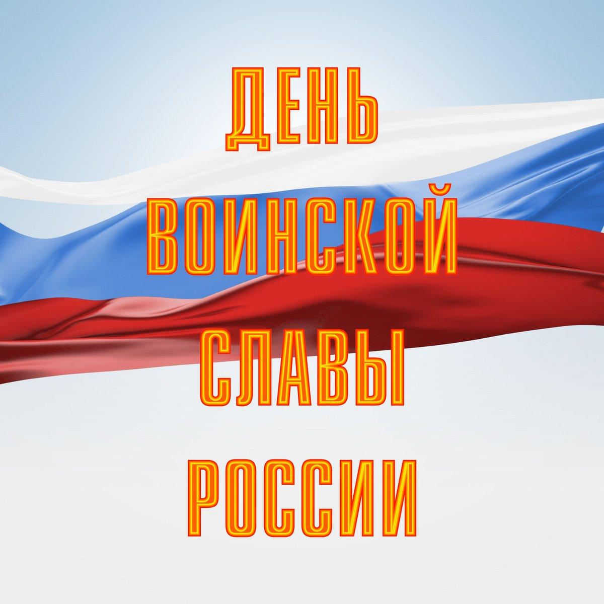 Как, открытки с днем воинской славы россии