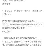 なぁちゃん卒業 Twitter Photo