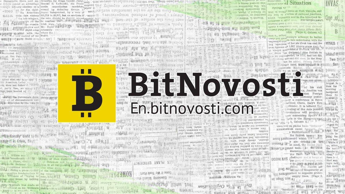 Что такое биткоин bitnovosti инвесторы игра на бирже