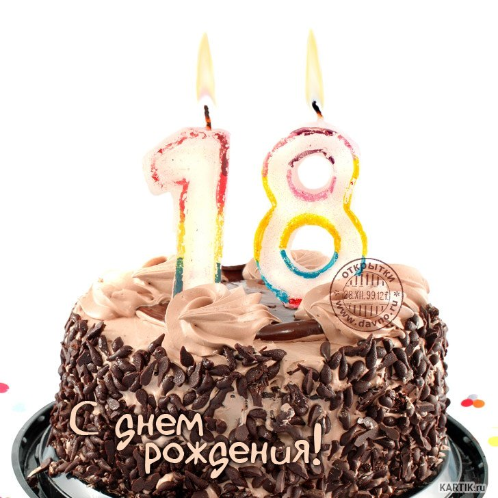 18 лет фото поздравление