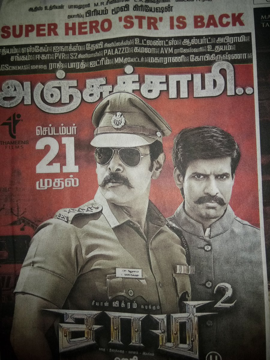 #Saamysquarefromsep21 Latest News Trends Updates Images - Mersal198693