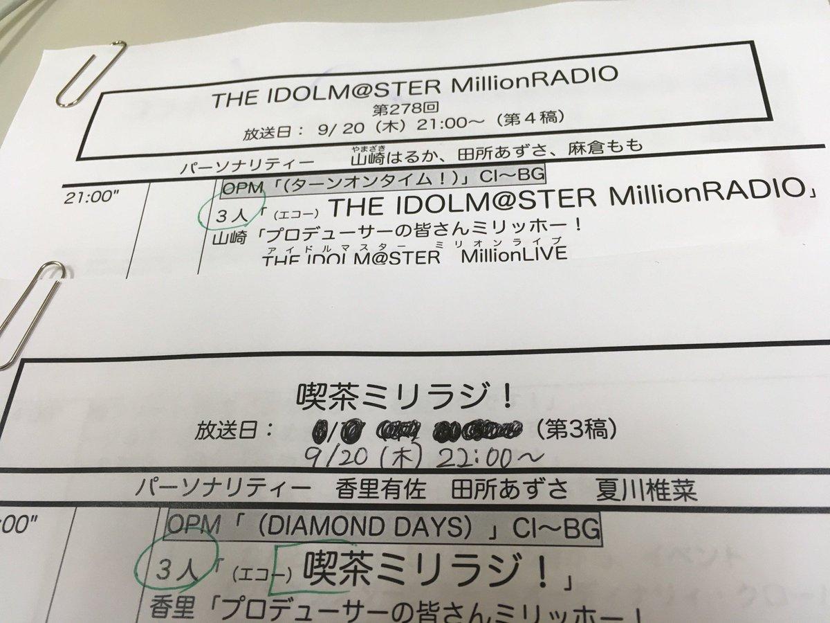 田所あずさofficial's photo on #millionradio