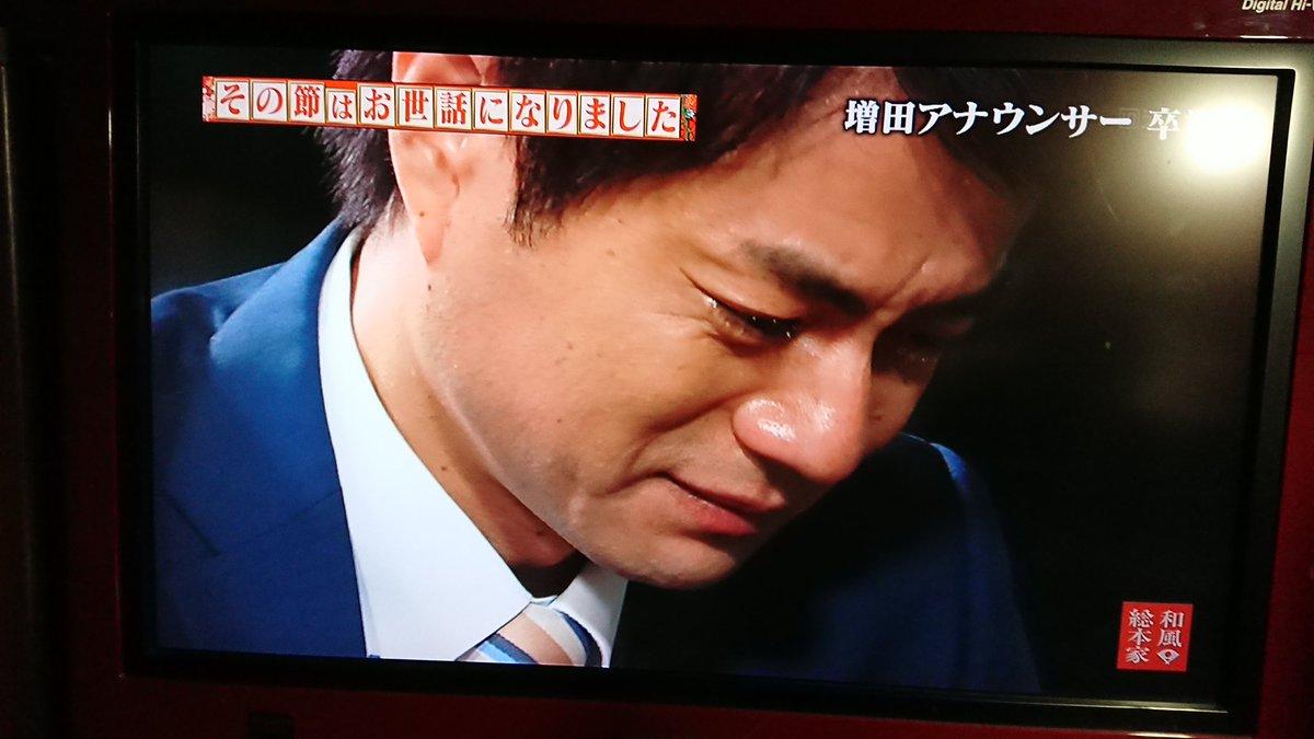 増田アナウンサー hashtag on Twitter