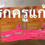 #kcon2018thailand Twitter Photo