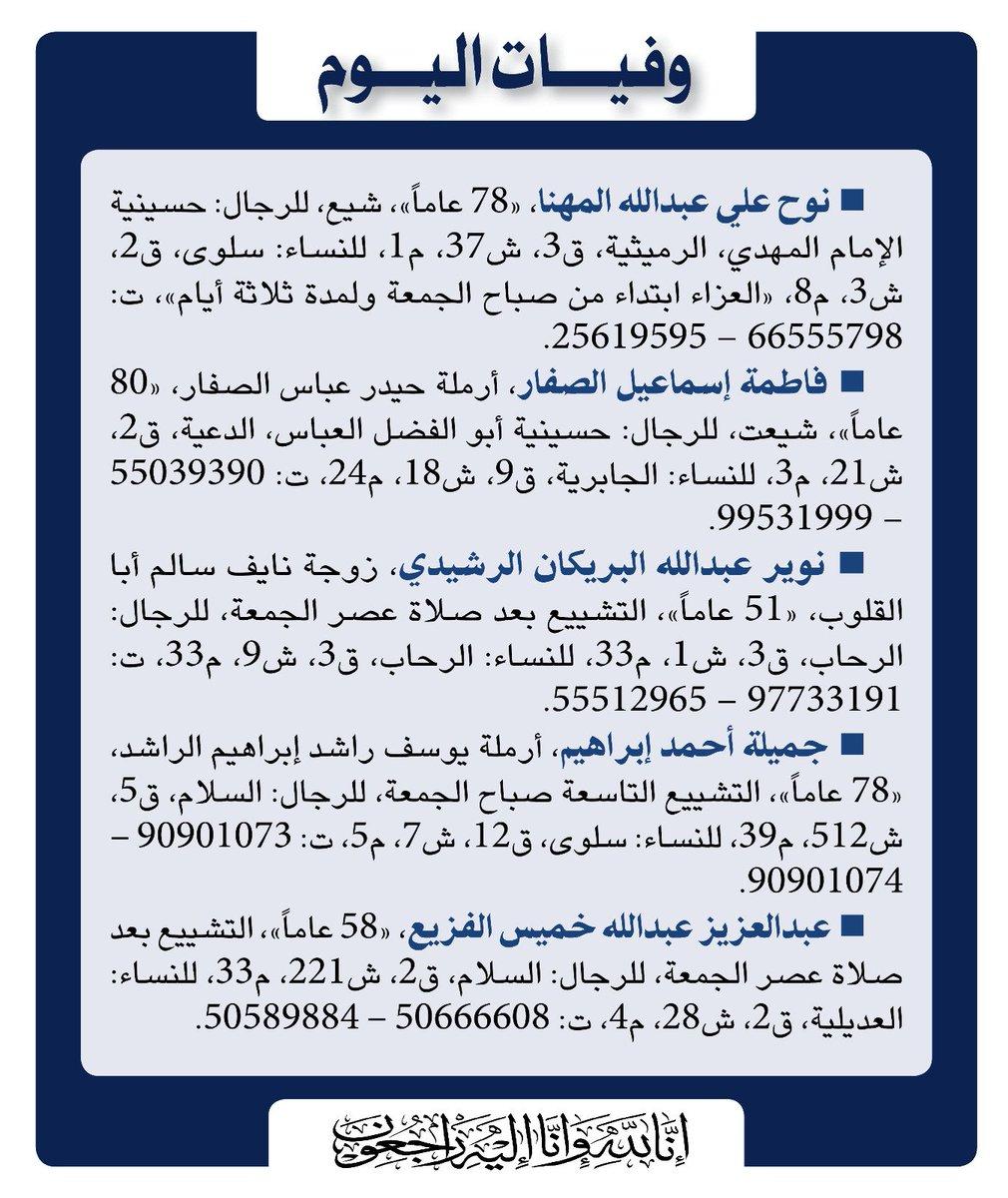 446124f887e2d الوطن الإلكترونية a Twitter