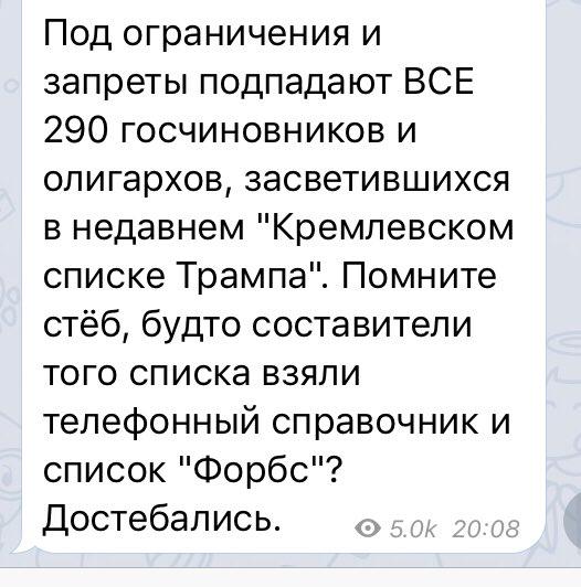 США ввели санкції проти 27 росіян за втручання у вибори, серед них глава ГРУ Коробов - Цензор.НЕТ 670
