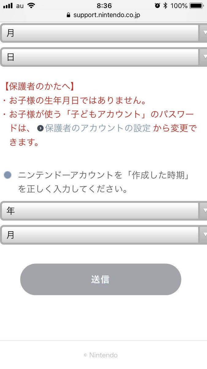 アカウント 作成 ニンテンドー