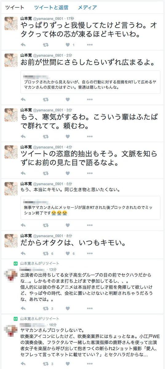 寛 twitter 山本 山本寛 (アニメ演出家)