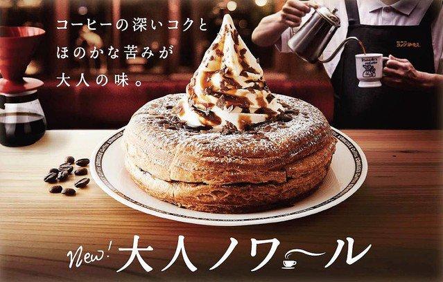 【大人の味】ありそうでなかった!シロノワール初「コーヒー味」が誕生 https://t.co/Oq0GzRGuuk  エスプレッソ風味のコーヒーシロップをデニッシュパンに染み込ませた一品。コメダ珈琲各店で25日から販売されます。