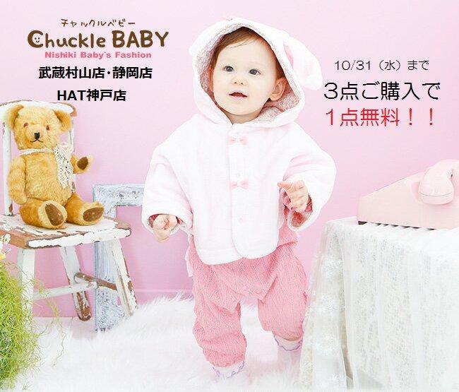 af86549366dc5 チャックルベビー店内商品を3点以上ご購入で1点無料になります! 今が買い物上手のチャンス!  トイザらス  toysrus  ベビーザらス   babiesrus  赤ちゃん  baby  妊娠 ...
