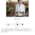 """【今日の #Voicy 注目チャンネル!】 高木 ゑみ「愛と情熱の台所トーク」のチャンネルが開設されました!  放送では、どうしたら毎日ごきげんに台所に立つことができるのか、""""幸せを呼ぶ台所"""" の 秘訣についてお楽しみいただけます✨  放送はこちらから👇 https://t.co/vxD71EIQQe"""