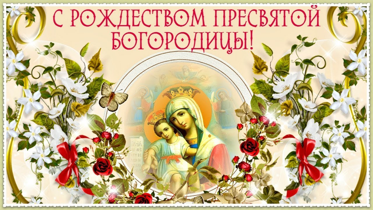 Рождество девы марии картинки поздравления, змеей открытки днем