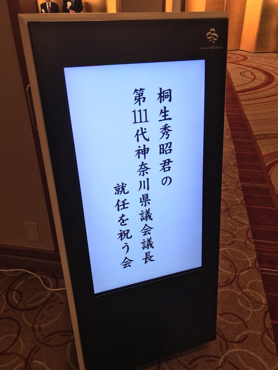 Template:神奈川県議会議長