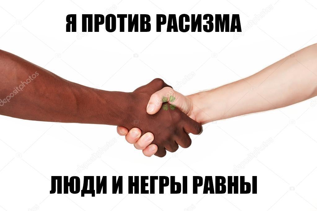 Я против расизма картинки
