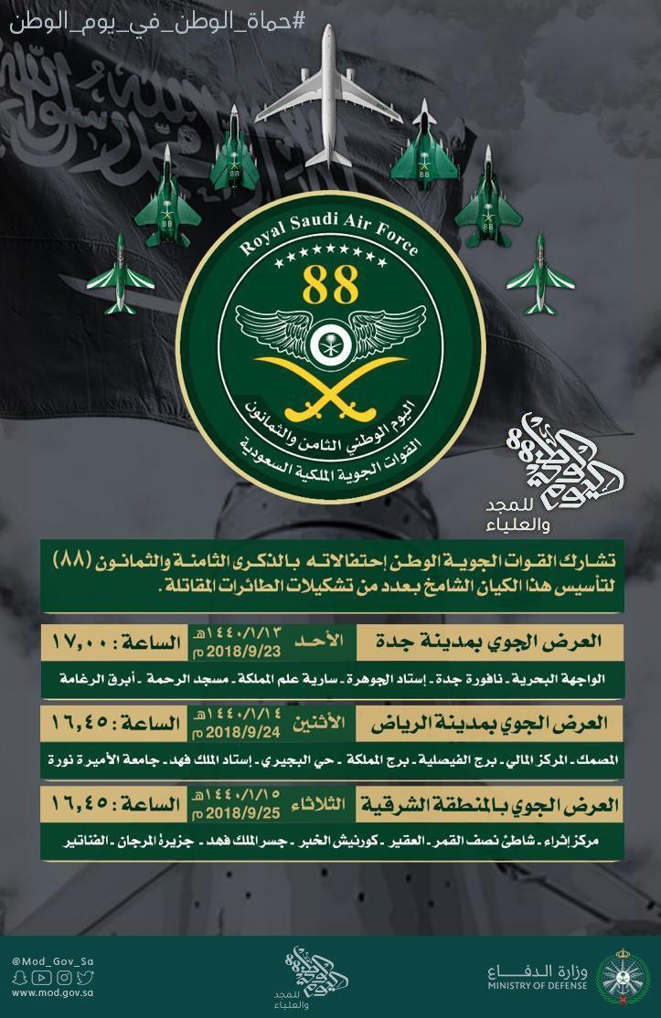 #القوات_الجوية_الملكية_السعودية تستعد للاحتفال بـ #اليوم_الوطني88 بعروض جوية في عدد من مناطق #المملكة #حماة_الوطن_في_يوم_الوطن mod.gov.sa/MediaCenter/Mi…