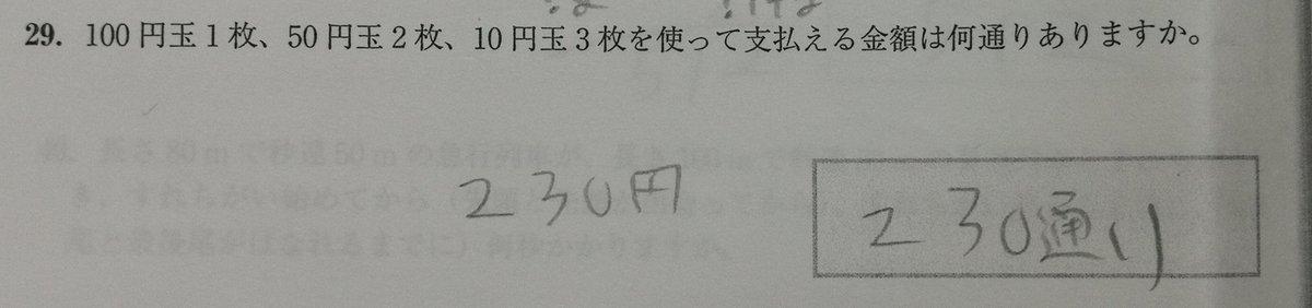 息子の答え。 「?」→「!!」ってなった。